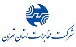 شرکت مخابرات استان تهران