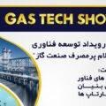 حضور رهپویان دانش و فناوری فرا در بین شرکت های فعال در صنعت گاز به عنوان شرکت دانش بنیان و کمک به توسعه بازار شرکت های این حوزه