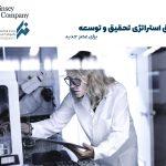 استراتژی تحقیق و توسعه و خلق استراتژی تحقیق و توسعه در صنعت برای عصر جدید