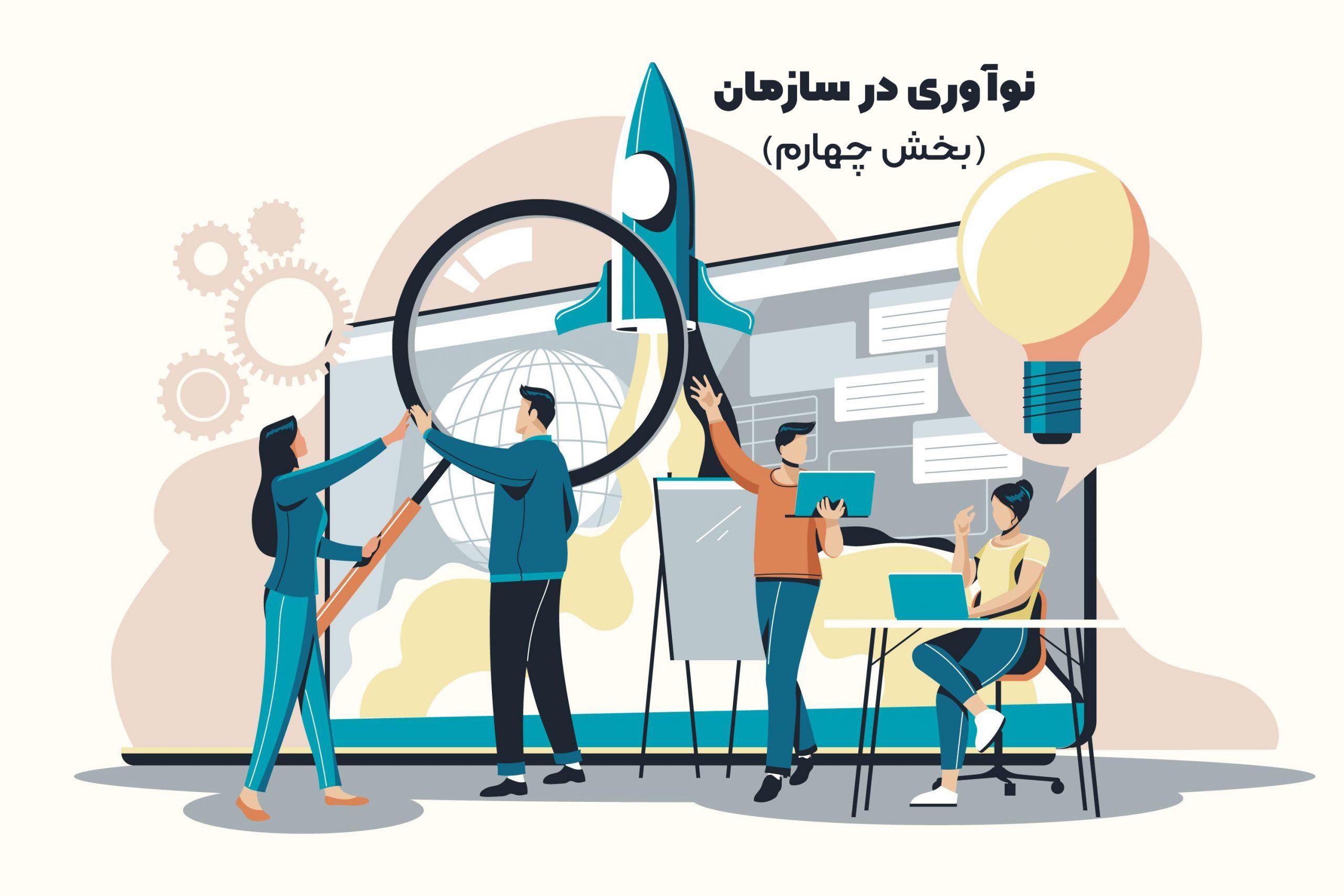 نوآوری در سازمان با هدف توسعه سازمانی