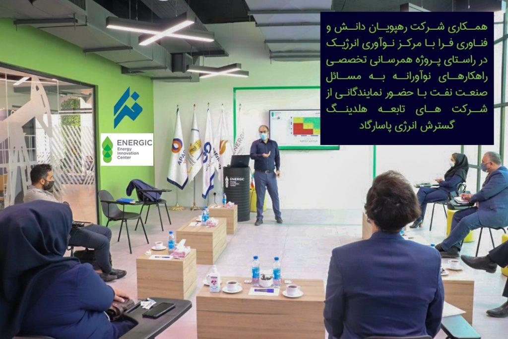 هلدینگ گسترش انرژی پاسارگاد با همکاری شرکت فرا و مرکز نوآوری انرژیک