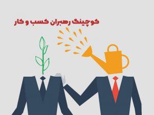 کوچینگ رهبران کسب و کار