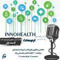 پادکست مدیریت نوآوری و فناوری در حوزه سلامت با عنوان اینوهلث