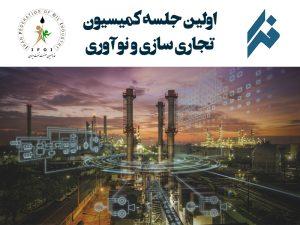 کمیسیون تجاری سازی و نوآوری فدراسیون صنعت نفت ایران