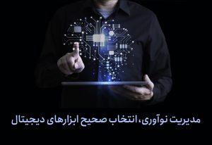 مدیریت نوآوری
