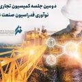 دومین جلسه کمیسیون تجاری سازی و نوآوری فدراسیون صنعت نفت ایران