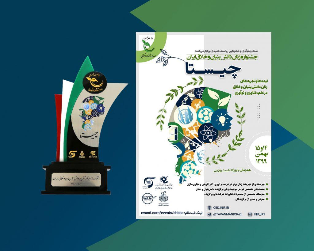 جشنواره چیستا با کوشش صندوق نوآوری و شکوفایی در راستای ارج نهادن زنان دانش بنیان و خلاق ایران