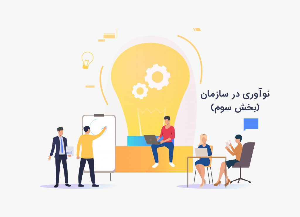 کارگاه نوآوری برای نوآوری در سازمان