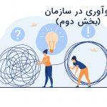 توسعه نوآوری در سازمان