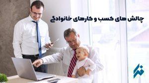 چالش های کسب و کارهای خانوادگی