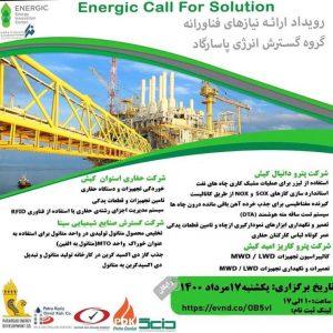 رویداد مرکز نوآوری انرژیک